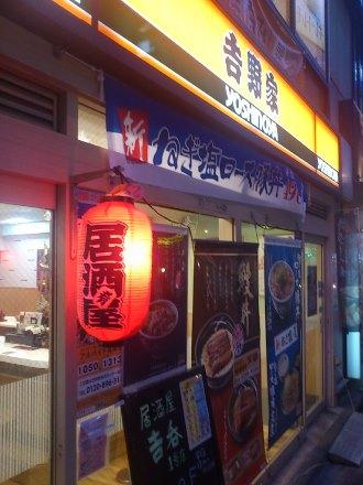 yoshinonmi1.jpg
