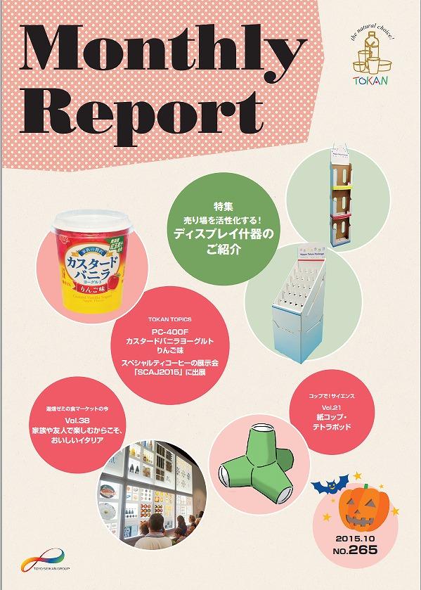 Tokan Monthly201510.jpg