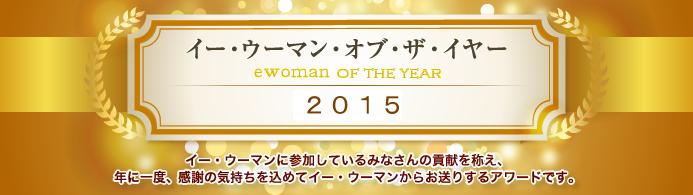 ewoman働く人の円卓会議 イー・ウーマン・オブザイヤー2015アワードを頂きました
