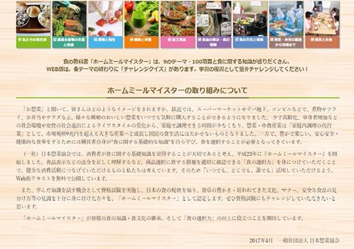 食の教科書を公開しています。 日本惣菜協会「ホームミールマイスター」