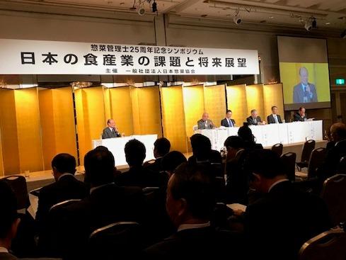 人口減少・成熟社会における食産業の課題とは  日本惣菜協会シンポジウムより