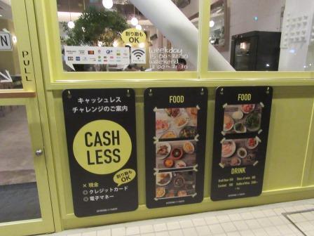 近未来の外食業態、ロイヤルGATHERING TABLE PANTRY