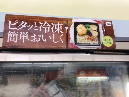 冷凍食品は、世界規模でアップトレンド