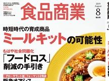 ミールキット ビッグ4として「食品商業8月号」に試作・試食コメント