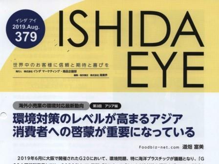 ISHIDA EYE「海外小売業の環境対応策」について寄稿しました