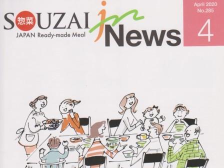 日本惣菜協会「惣菜産業新聞」に連載しています。