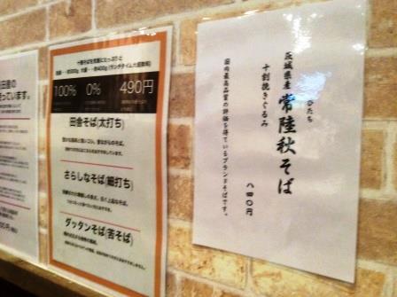 soba_tokyobasso.JPG