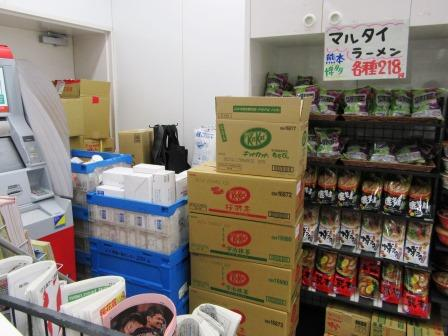 Hanedaairport_marutairamen_711.JPGのサムネイル画像