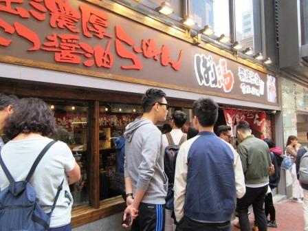 chisachoi_Japaneseramen_cue.JPG
