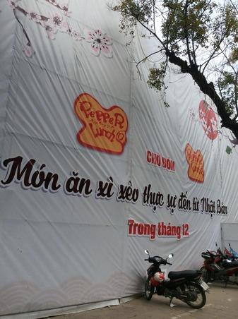 hanoi_pepperlunch_comingsoon.jpg