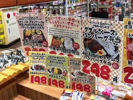 Donki_akasaka_bentou.jpg