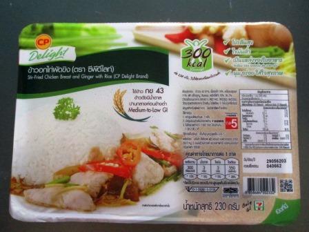 THAI7-11_low_calorie_bento.JPG