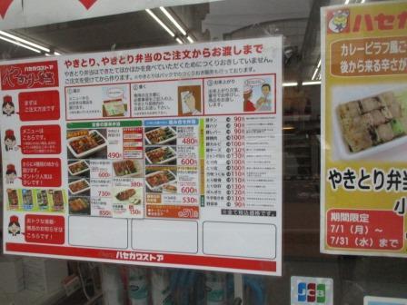 HASEGAWA_store.JPG