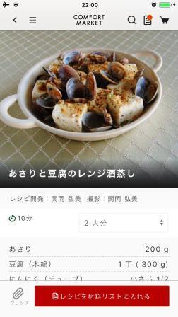 comfortmarket_app_recipe.jpg