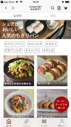 comfortmatket_app_web.jpg