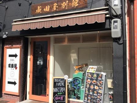 kyoto_naritaya.jpeg