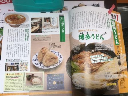 hakataudon_taikichi.jpeg