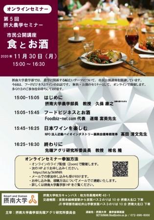 setsudai_seminar_poster.jpg