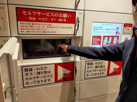 sushiro_locker.jpg