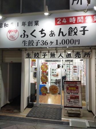 fukuchan_gyoza_osaka.jpg